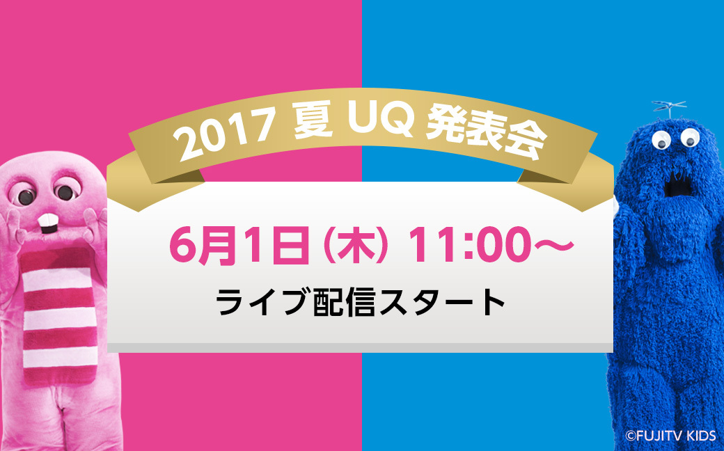 【速報!】2017 夏 UQ 発表会を開催!6月1日(木)11:00~