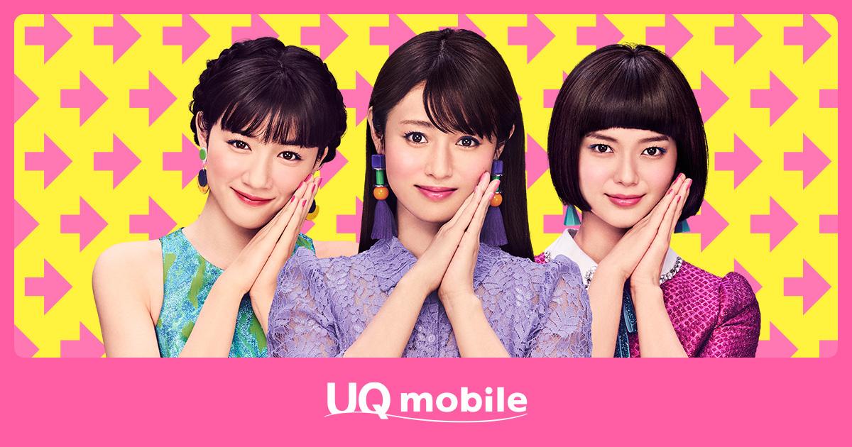みんなでUQ mobileの輪を広げよう!「紹介UQ、だぞっ」第二弾開始!