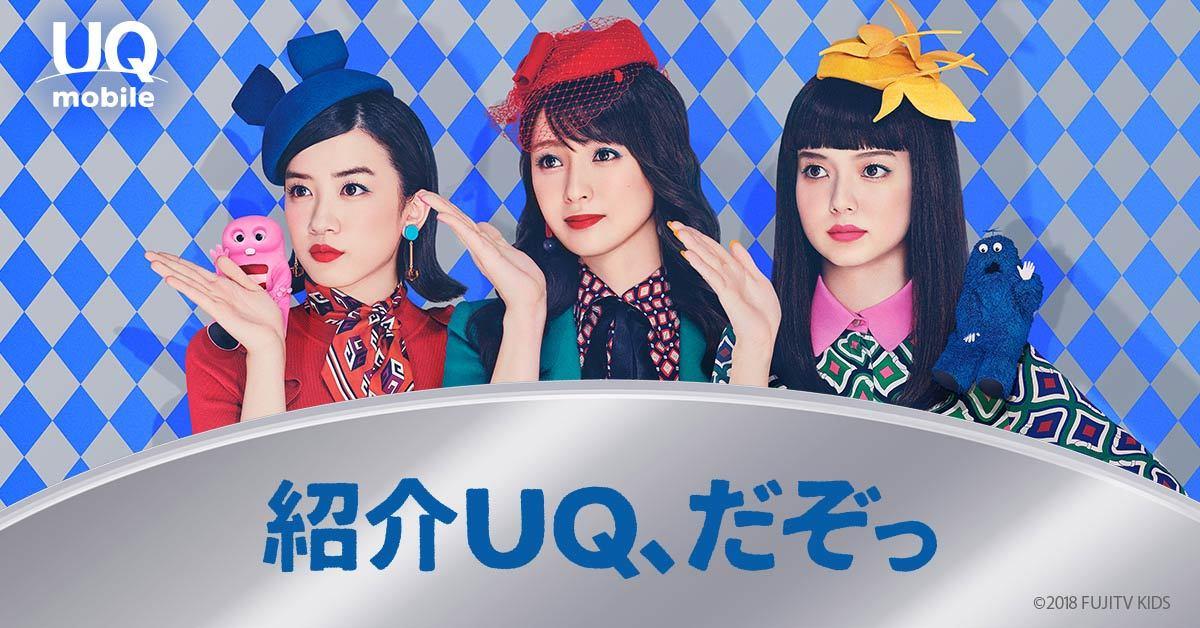 みんなでUQ mobileの輪を広げよう!「紹介UQ、だぞっ」開始!