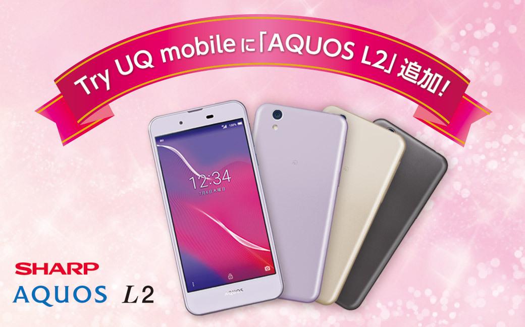 【無料でスマホをお試し!】Try UQ mobileにAQUOS L2が追加!