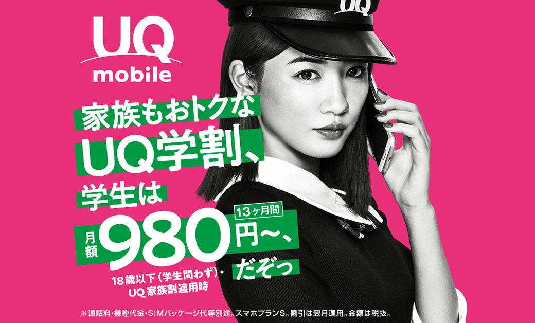 UQ学割がパワーアップ!18歳以下なら13ヶ月間月額980円で使えます♪