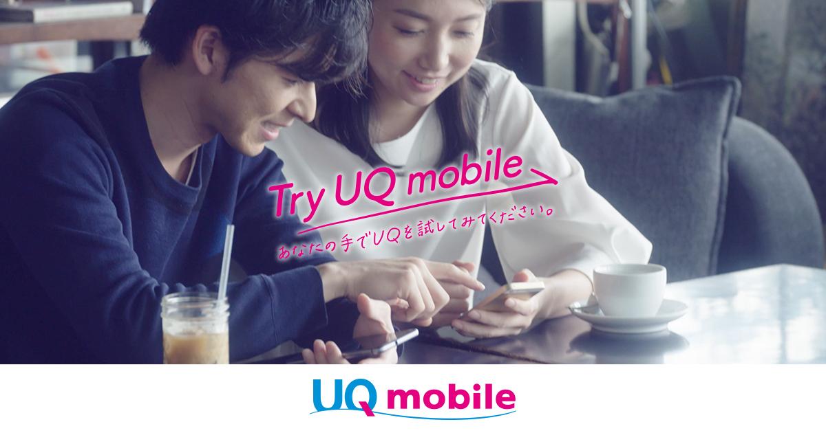 【Try UQ mobile】15日間無料お試しで1,000名様にハーゲンダッツが当たる!
