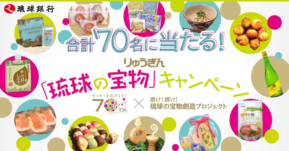 -りゅうぎん創立70周年記念-合計70名に当たる!「琉球の宝物」キャンペーン