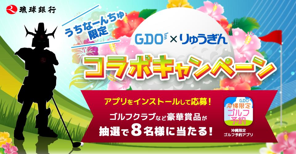 うちなーんちゅ限定!GDO×りゅうぎんコラボキャンペーン アプリをインストールして抽選で8名様に豪華賞品当たる!