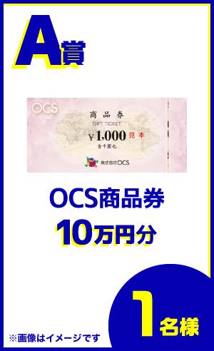 A賞:OCS商品券10万円分・・・1名様