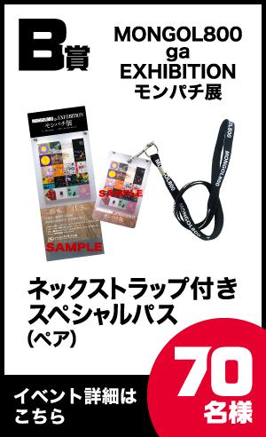 【B賞】「MONGOL800 ga EXHIBITION モンパチ展」ネックストラップ付きスペシャルパス (ペア)・・・70名様 イベント詳細はこちらから→ https://okimu.jp/exhibition/1521340150/