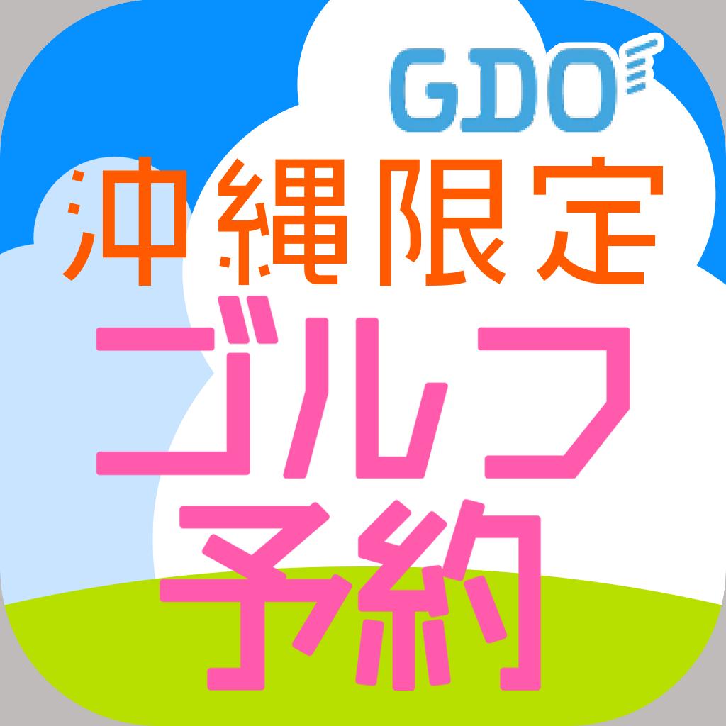 うちなーんちゅ専用ゴルフ予約アプリ