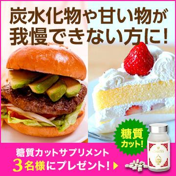 糖質カットサプリがその場で当たる♡スピードくじキャンペーン