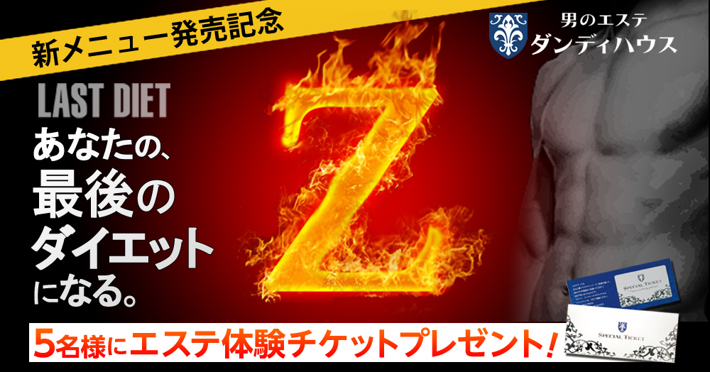 ★スピードくじ★新メニュー発売記念キャンペーン!『男のダイエット体験』プレゼント♪