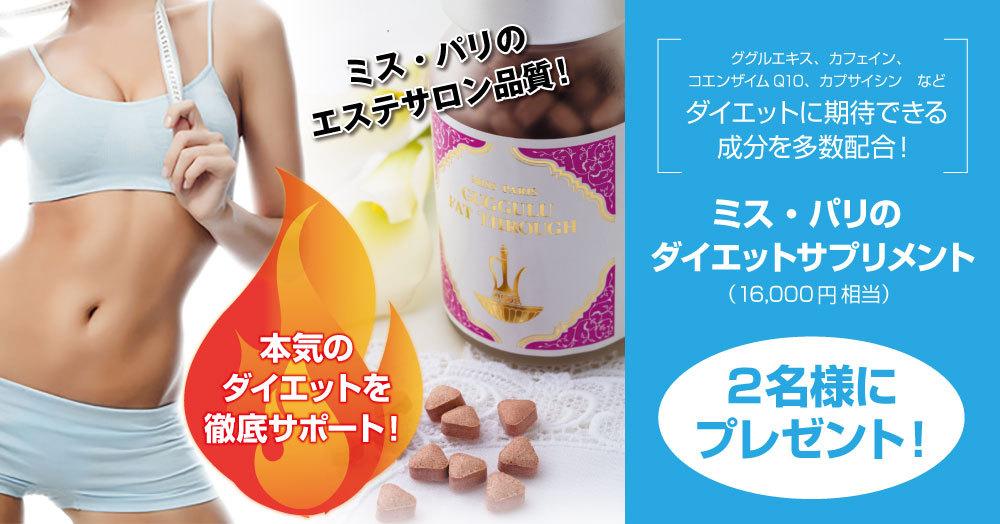 エステサロン品質【脂肪燃焼を促す】ダイエットサプリ(16000円相当)プレゼント♪本気のダイエットをサポート!