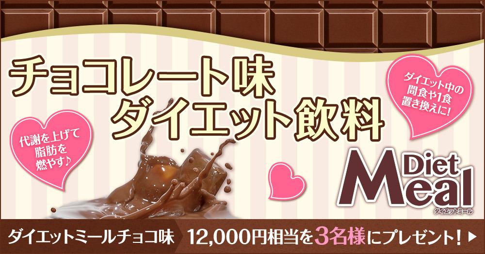 【スピードくじ】チョコレート味のダイエットプロテイン飲料プレゼント♡