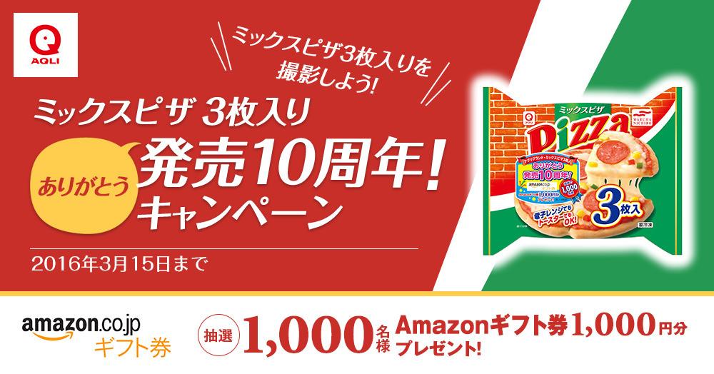 「ミックスピザ3枚入り」ありがとう発売10周年!キャンペーン