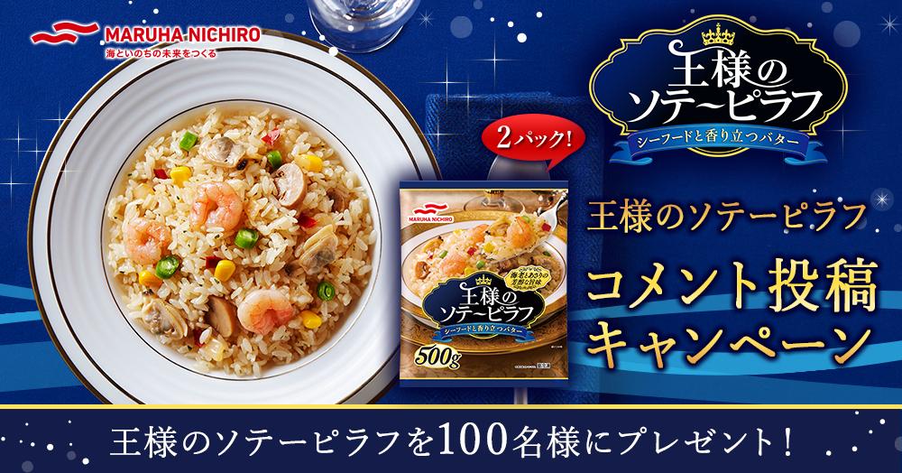 【発売記念】王様のソテーピラフ シーフードと香り立つバター コメント投稿キャンペーン!
