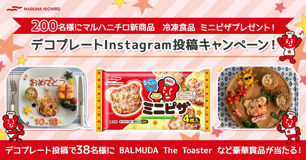 200名様にマルハニチロ新商品 冷凍食品 ミニピザプレゼント! デコプレートInstagram投稿キャンペーン!