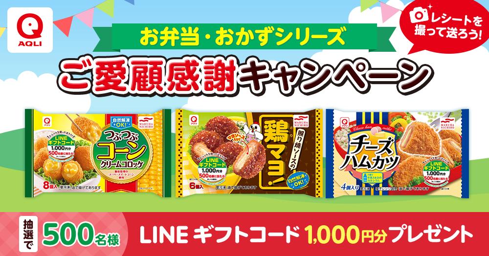 お弁当・おかずシリーズご愛顧感謝キャンペーン (LINEギフトコードプレゼント)