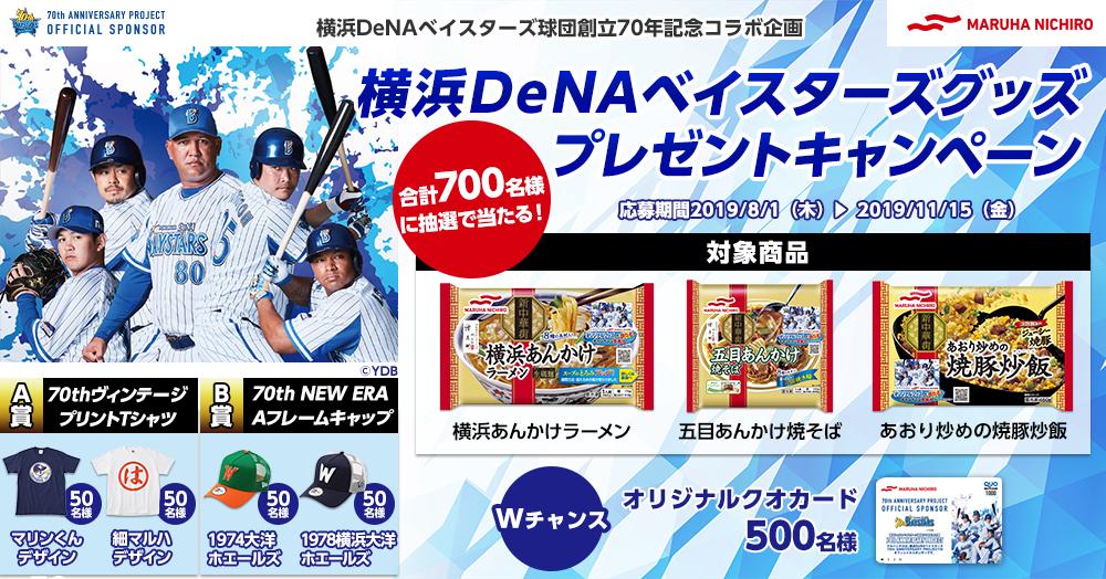 【合計700名様に抽選で当たる!】横浜DeNAベイスターズグッズプレゼントキャンペーン