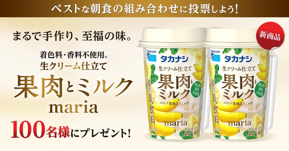 新商品【果肉とミルク maria バナナ果肉入りミルク】に合う、ベストな朝食の組み合わせに投票して、6本セットを100名様に!