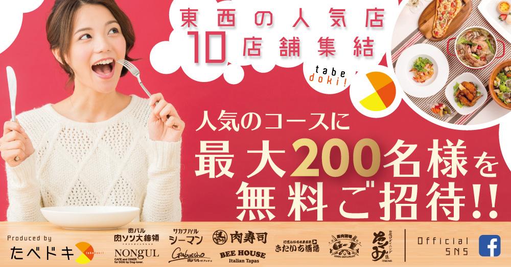 【第二弾】東西の人気店10店舗集結!人気コースに最大200名様を無料ご招待!!