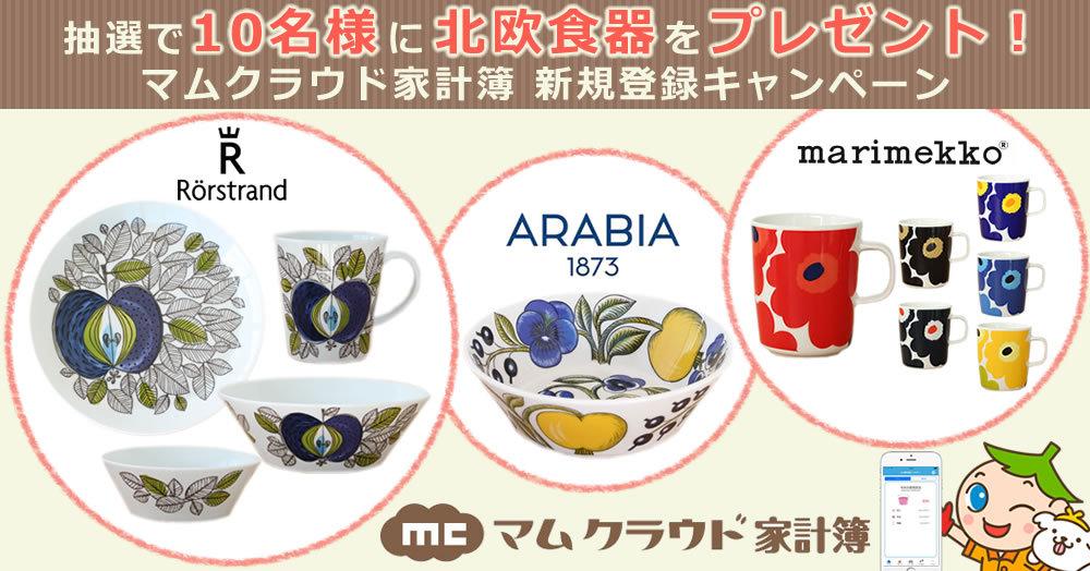【北欧食器をプレゼント!】マムクラウド家計簿 新規メンバー登録キャンペーン