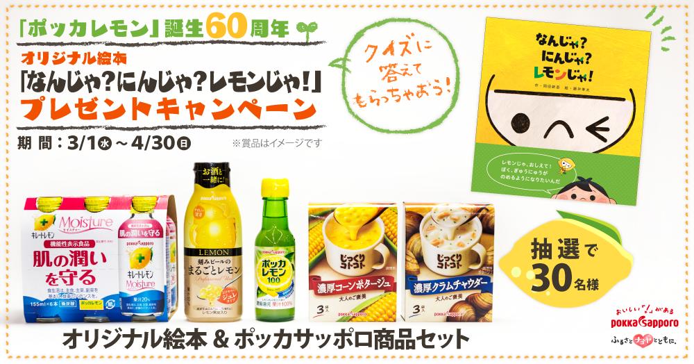 オリジナル絵本「なんじゃ?にんじゃ?レモンじゃ!」プレゼントキャンペーン