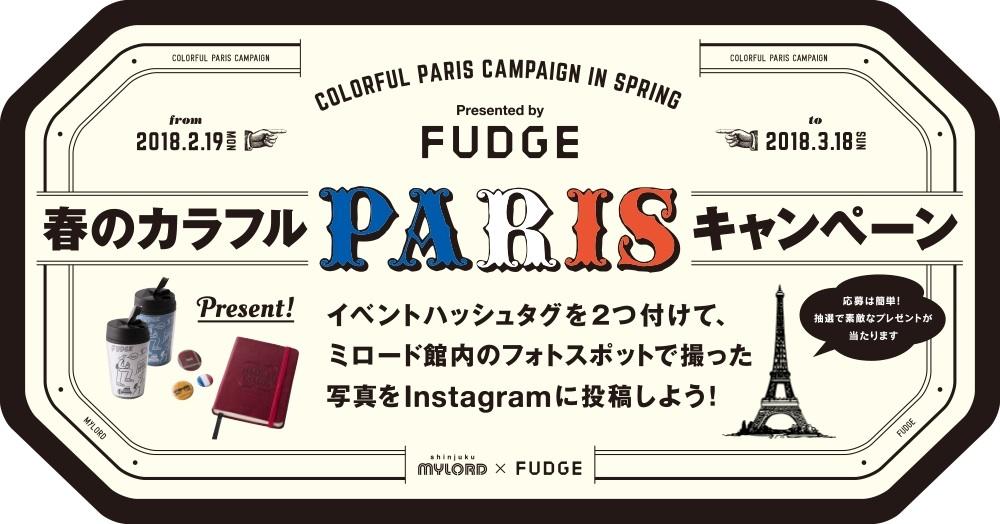 春のカラフルPARIS presented by FUDGE