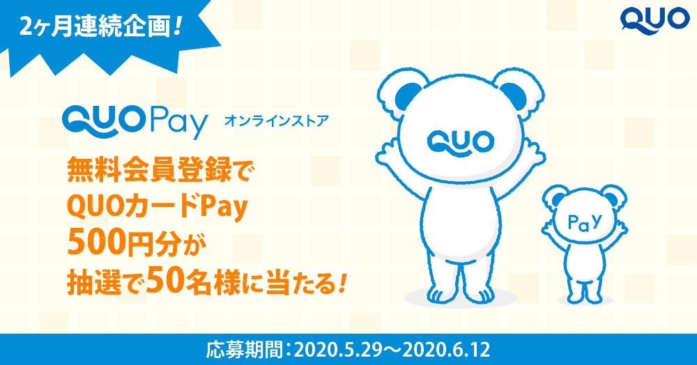 【QUOカードPayが当たる!】無料会員登録キャンペーン