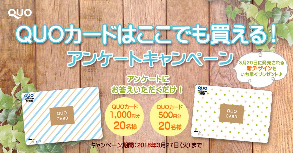 【40名様に当たる】QUOカードはここでも買える!アンケートキャンペーン