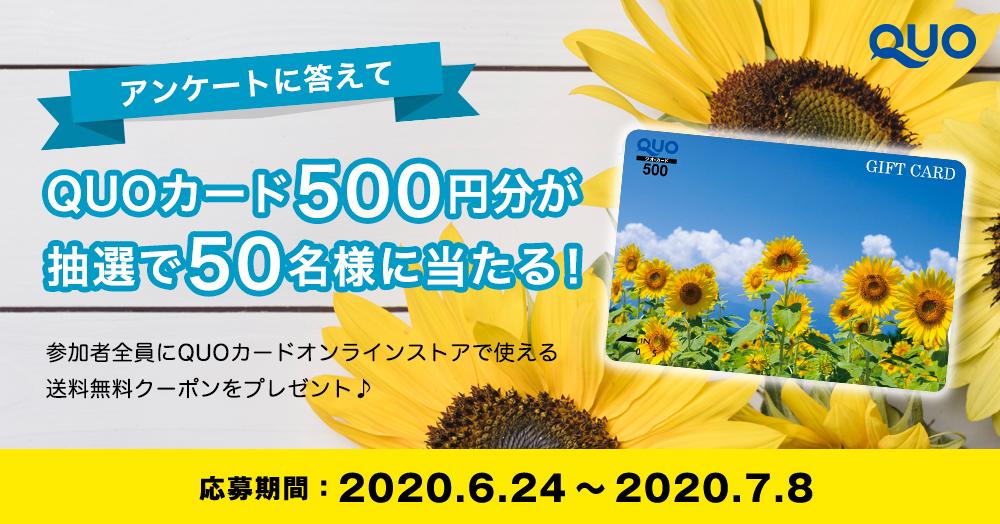 【QUOカード500円分が当たる】夏のアンケートキャンペーン♪