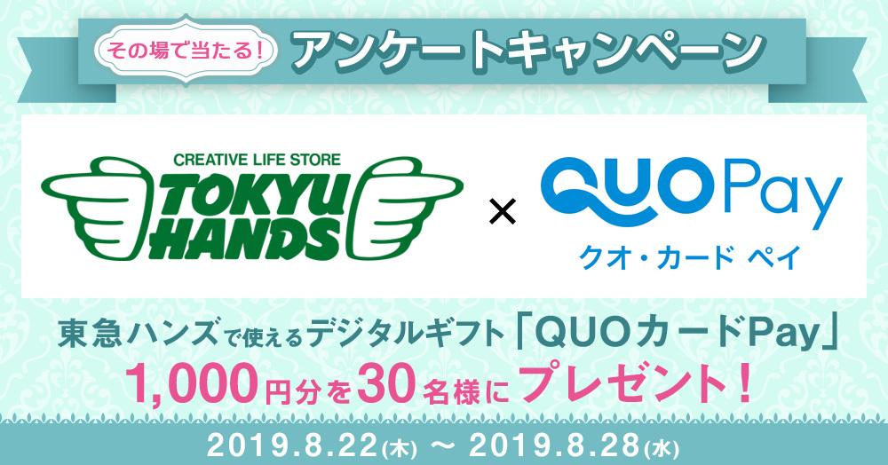 【その場で当たる】QUOカードPayプレゼント!アンケートキャンペーン