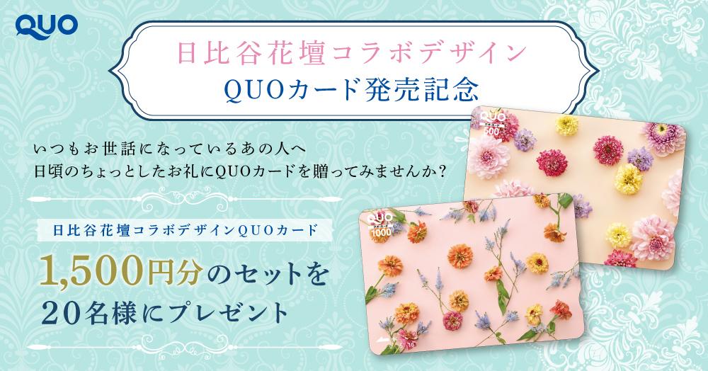 日比谷花壇コラボデザインQUOカード発売記念キャンペーン