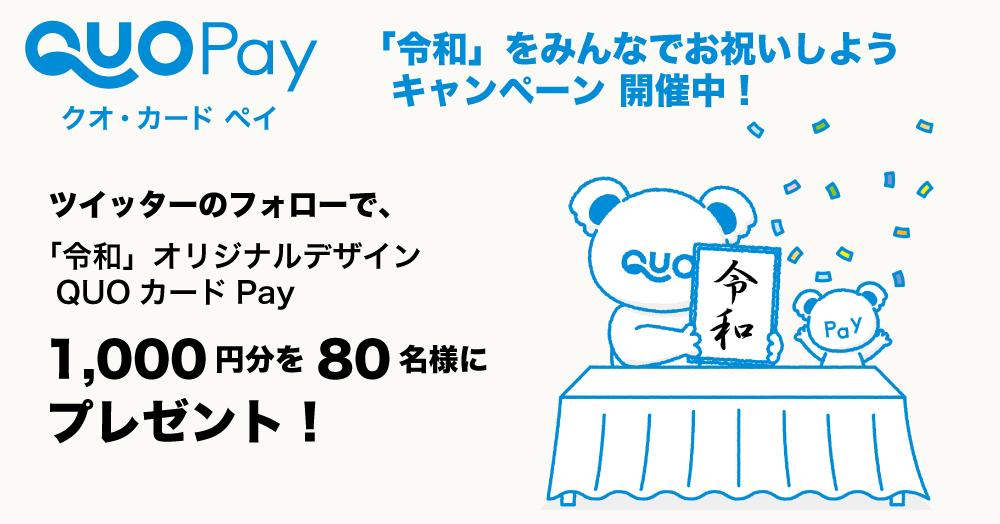 【QUOカードPayが当たる!】令和をみんなでお祝いしようキャンペーン