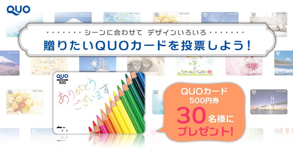 贈りたいQUOカードを投票して当てよう!QUOカードプレゼントキャンペーン