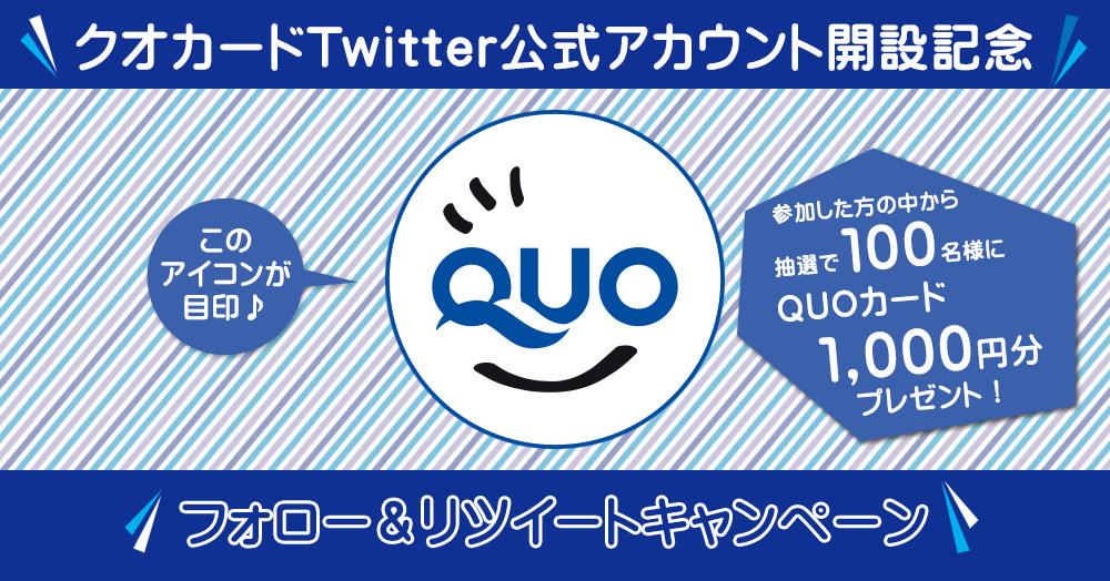 【100名様】QUOカードが当たるフォロー&リツイートキャンペーン!