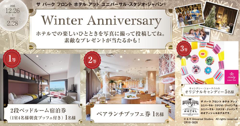 【ウィンター・アニバーサリーキャンペーン】ホテルの中で写真を撮って、ホテル宿泊券をGETしよう!
