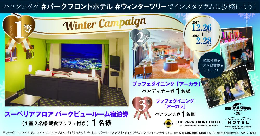 【ウィンター☆キャンペーン】写真投稿でホテル宿泊券をゲットしよう!