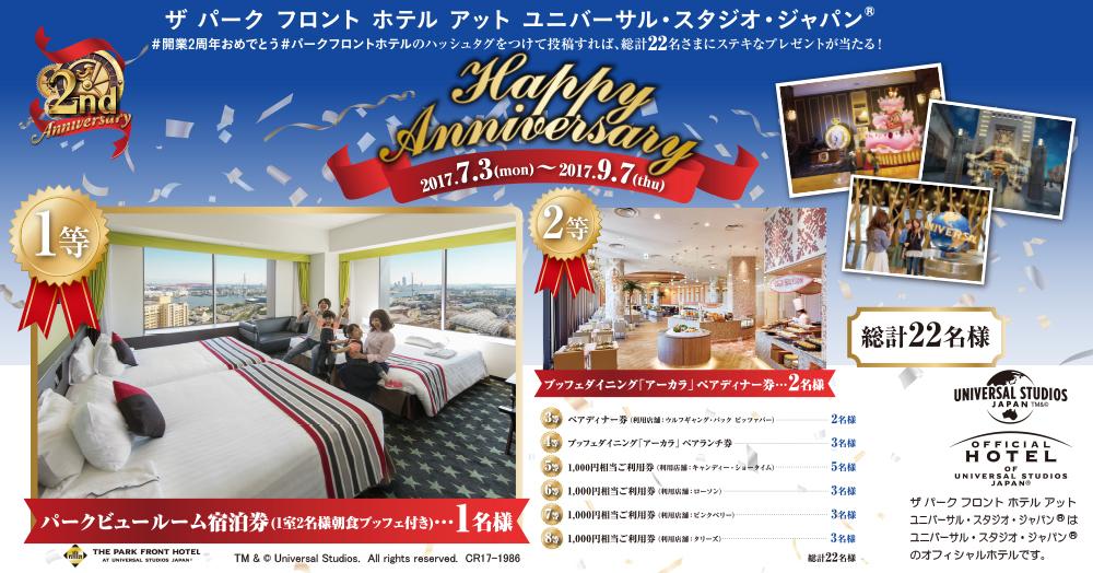 【ハッピー☆アニバーサリーキャンペーン】開業2周年を祝うホテルで、素敵なプレゼントを当てよう!