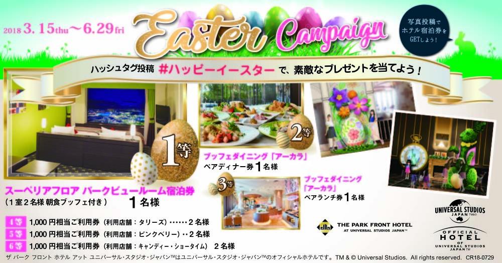 【イースター☆キャンペーン】ハッシュタグ投稿#ハッピーイースターで、素敵なプレゼントを当てよう!