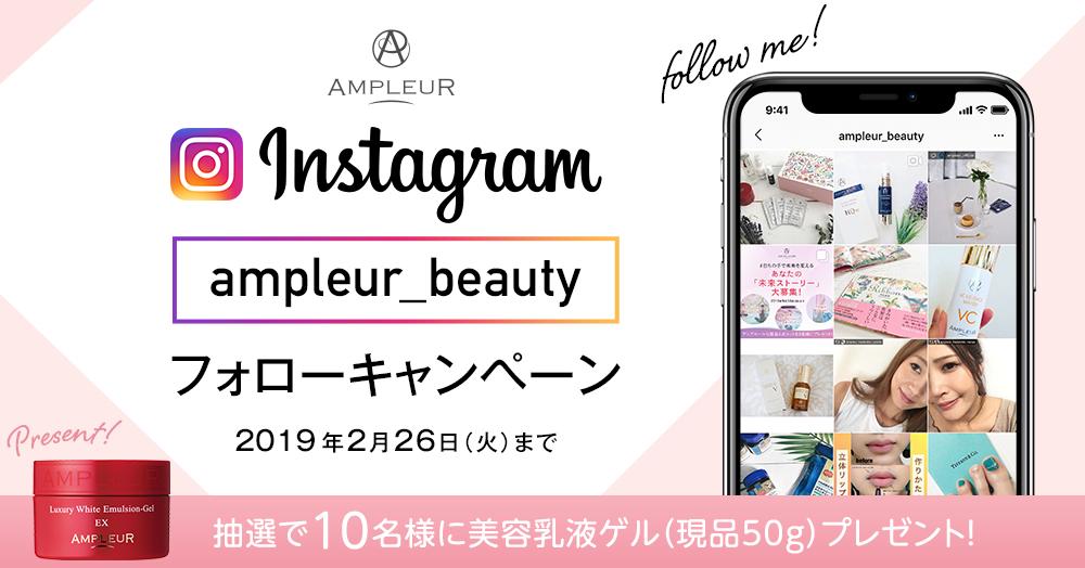 「ampleur_beauty」instagramフォローキャンペーン
