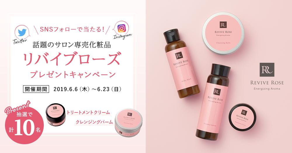 【SNSフォローで当たる!】話題のサロン専売化粧品『リバイブローズ』プレゼントキャンペーン