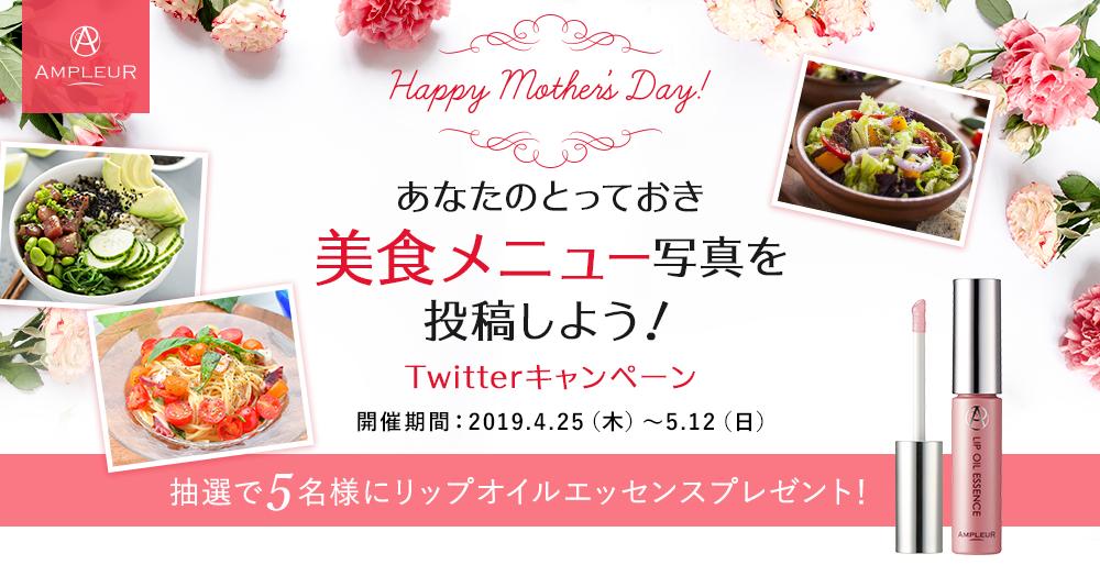 Happy Mother's Day!あなたのとっておき『美食メニュー』写真をTwitterに投稿して人気の「リップオイルエッセンス」をGETしちゃおう!