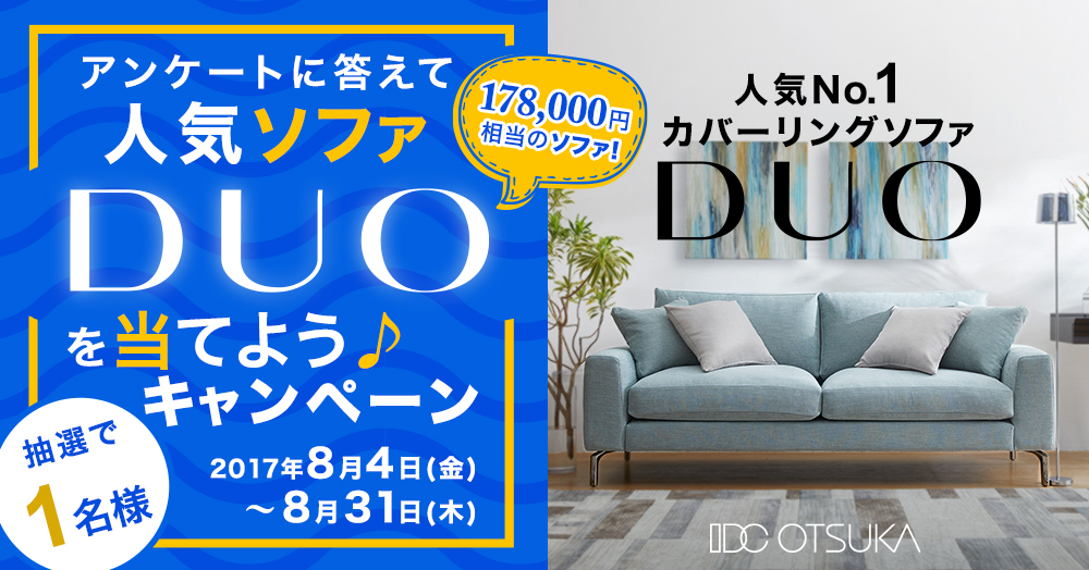 アンケートに答えて、人気ソファ「DUO」を当てよう♪キャンペーン