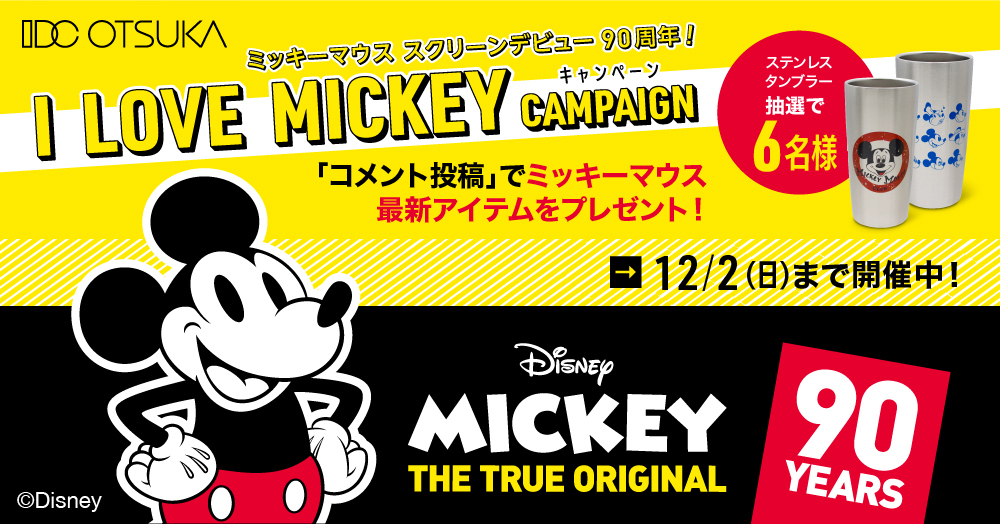 【コメント投稿で最新アイテムをプレゼント!】I LOVE MICKEY キャンペーン!