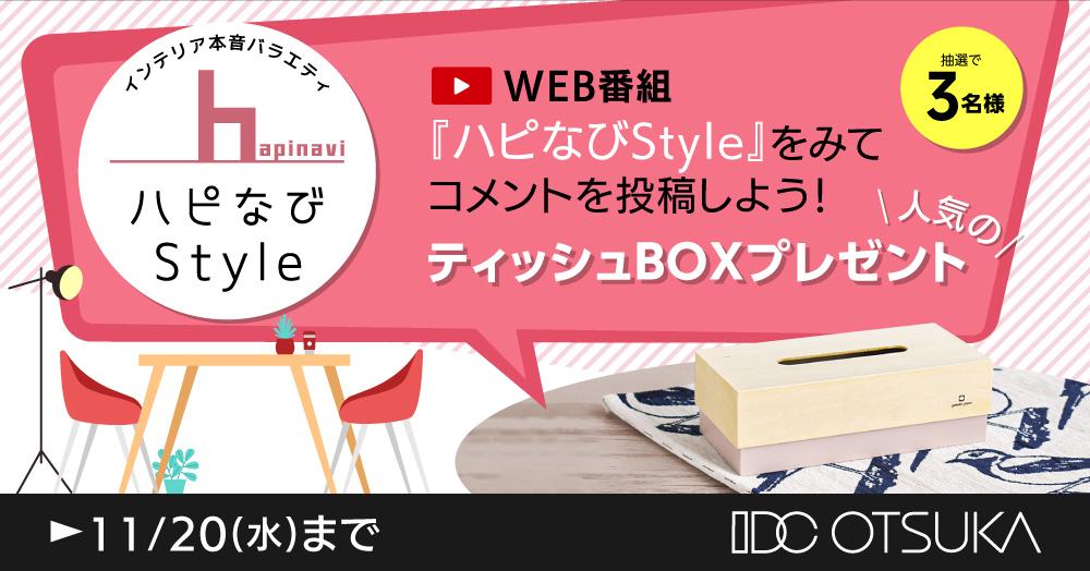 「ハピなび Style」をみてコメント投稿キャンペーン!