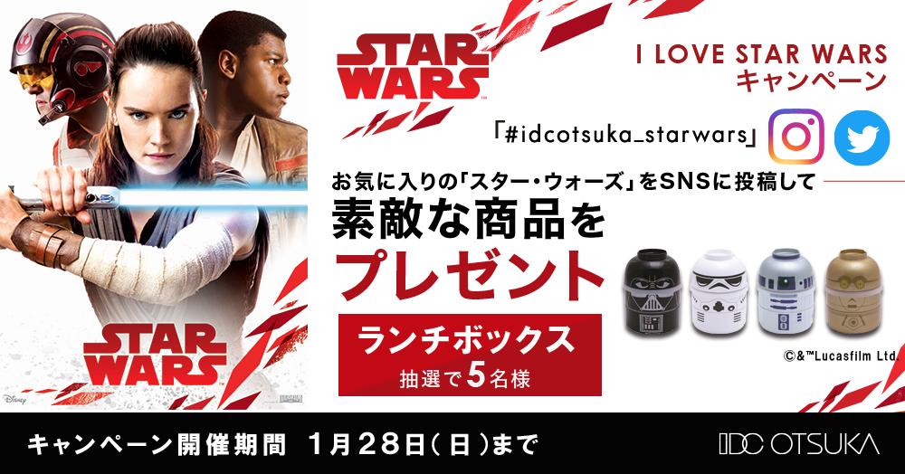I LOVE STAR WARS キャンペーン!第2弾