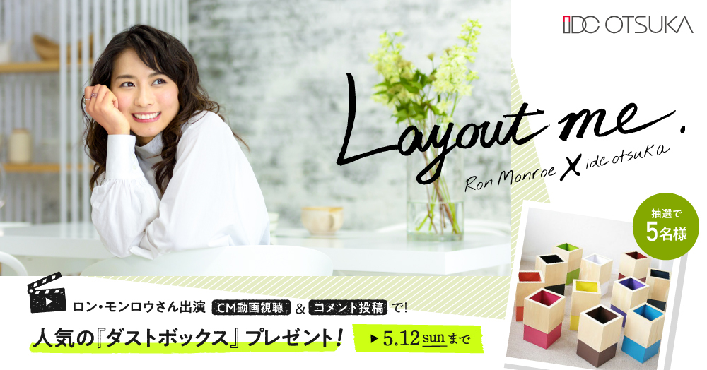 「Layout me. IDC OTSUKA」をみてコメント投稿キャンペーン!