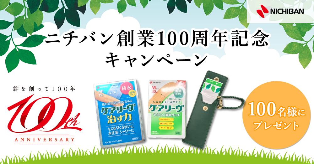 【ニチバン】創業100周年記念キャンペーン