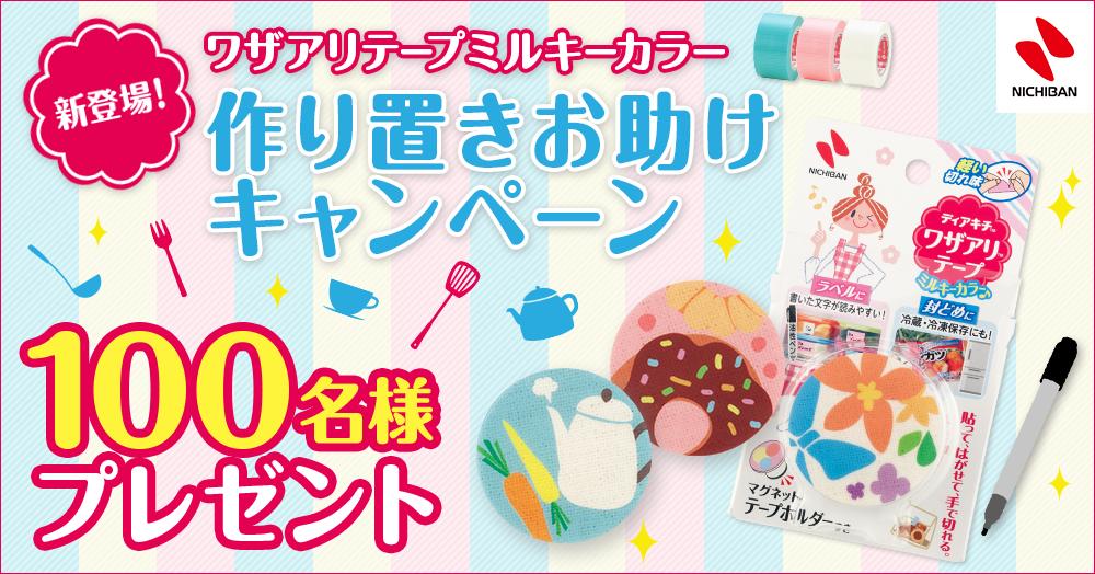 【ニチバン】新登場!ワザアリテープミルキーカラー 作り置きお助けキャンペーン