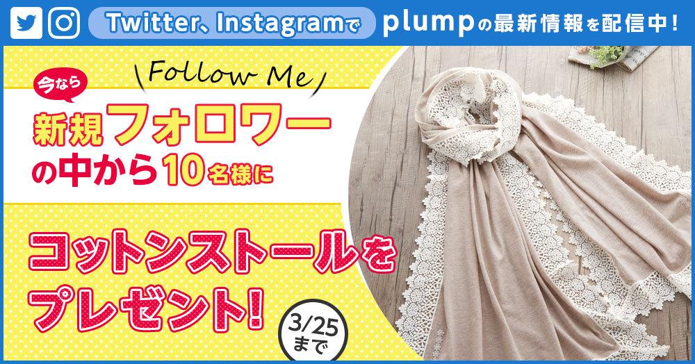 【大きいサイズのファッション通販 plump】公式SNSフォローで、オリジナルコットンストールをプレゼント!