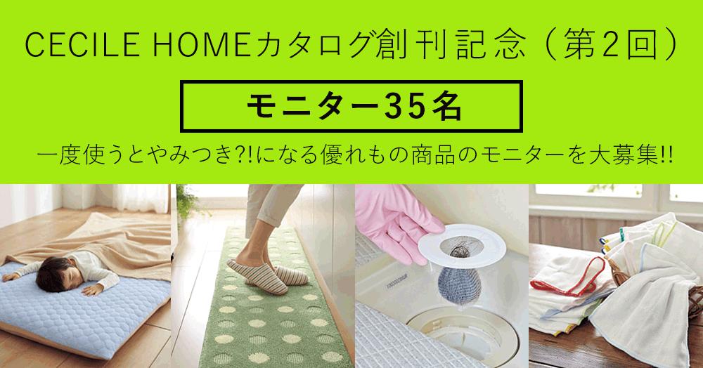 【20190313】CECILE HOMEカタログ創刊記念② モニター35名様募集!