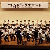 オリンパス presents 『フレンドシップコンサート』を開催